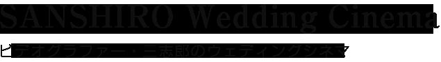 結婚式撮影・エンドロール | ビデオグラファー ・三志郎のウェディングシネマ
